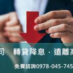 轉貸降息 房屋土地貸款 遠離高利生活 0978-045-745張代書小姐