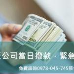 元天公司當日撥款 緊急周轉 房屋土地貸款 張小姐 0978-045745