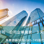 公司企業貸款 房屋土地貸款融資 快速周轉0978-045-745張代書小姐