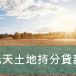 土地持分貸款 元天貸款公司專業辦理 土地持分貸款 元天貸款公司 0978045745張代書