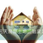 房屋土地二胎貸款公司 元天貸款公司 0978045745張代書