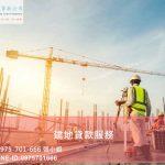 建地貸款服務
