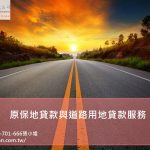 原保地貸款與道路用地貸款服務