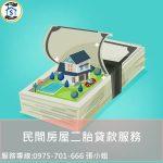 民間房屋二胎貸款服務